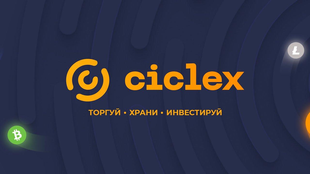 О Ciclex отзывы