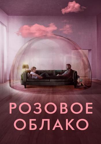 Изображение для Розовое облако / A Nuvem Rosa (2021) WEB-DL 1080p   iTunes (кликните для просмотра полного изображения)