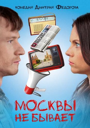 Москвы не бывает (2020) WEB-DL 1080p | iTunes