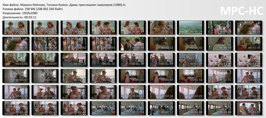 Марина Неёлова, Татьяна Божок. Дамы приглашают кавалеров (1980).ts_thumbs.jpg