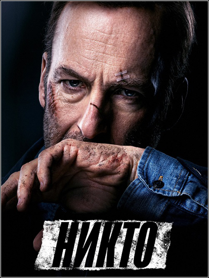 Никто | Nobody (Илья Найшуллер) [2021 г., Боевик, триллер, криминал, WEB-DL 1080p] DUB | Кинопоиск HD | AVO | Яроцкий | Есарев | MVO | HDRezka Studio