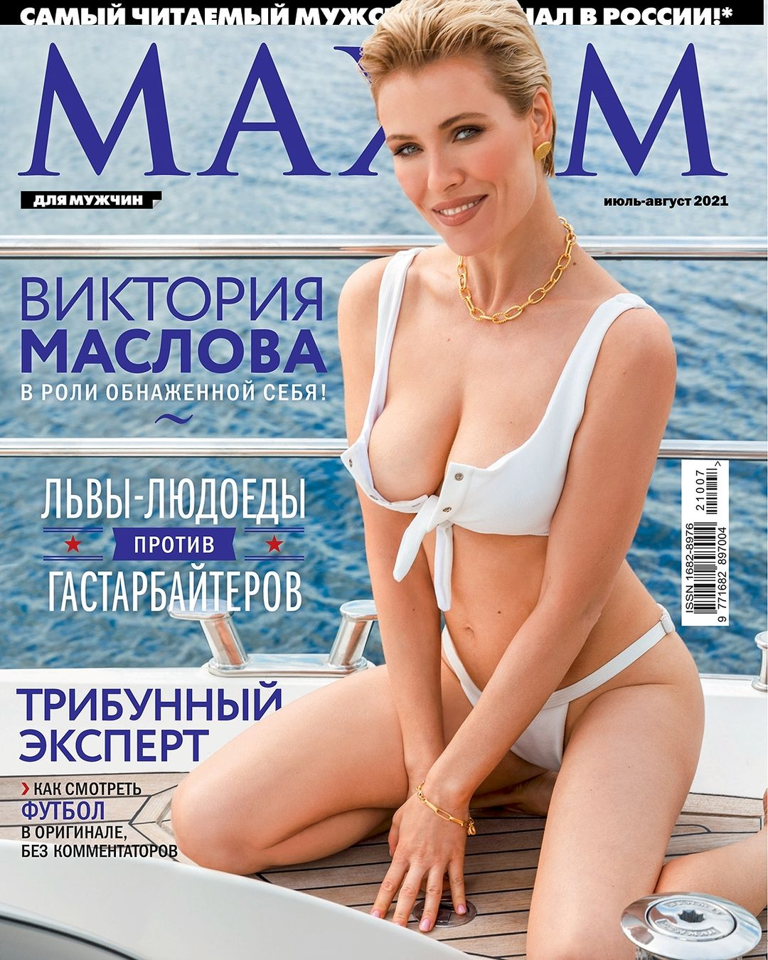 maximmagazinerussia_206111641_948666962595422_8001934997155002190_n.jpg