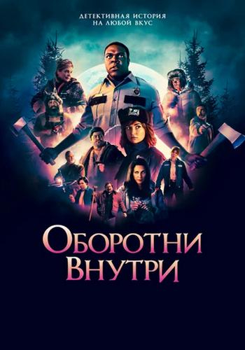 Оборотни внутри / Werewolves Within (2021) BDRip 1080p | iTunes