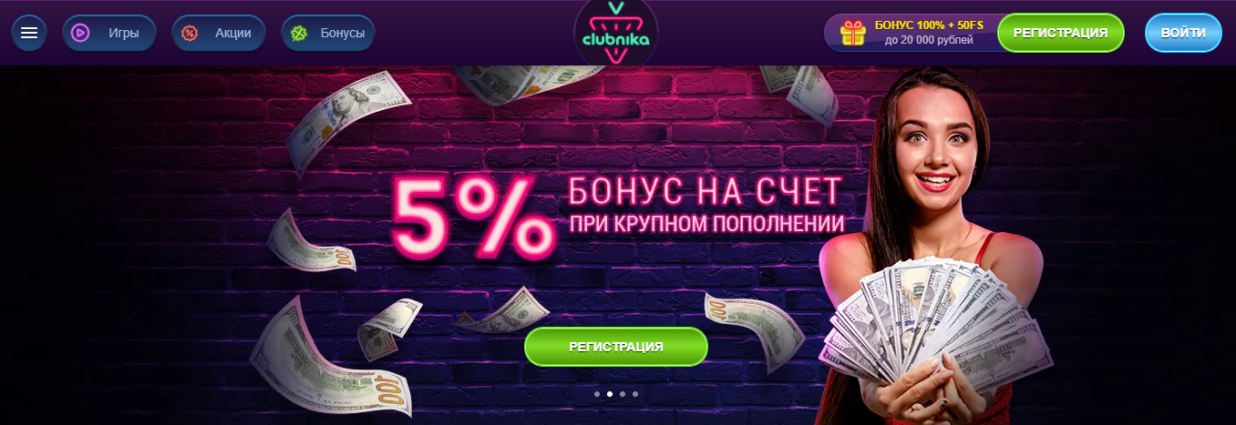 казино Клубника