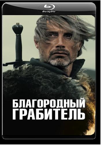 Благородный грабитель / Михаэль Кольхаас / Michael Kohlhaas (2013) BDRip 720p от ELEKTRI4KA | iTunes