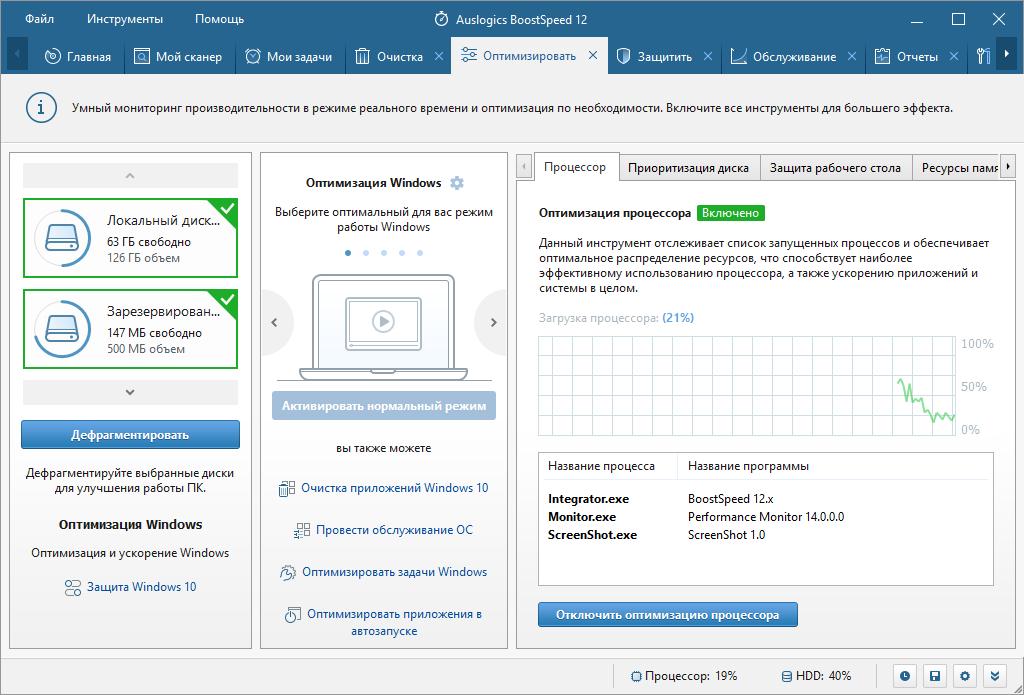 Auslogics BoostSpeed 12.2.0.0 (DC 04.10.2021) RePack (& Portable) by elchupacabra [Multi/Ru]