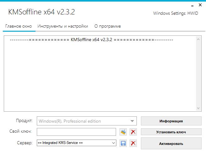 KMSoffline 2.3.2 Portable by Ratiborus [Ru/En]