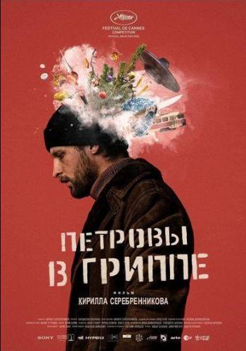 Петровы в гриппе (2021) WEB-DL 1080p | ОККО