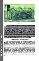 Ф.Е. Никулин - Большие заботы маленького хозяйства (1986) DJVU