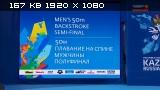 Чемпионат мира. Плавание. День 7. Финалы [08.08] (2015) HDTV 1080i