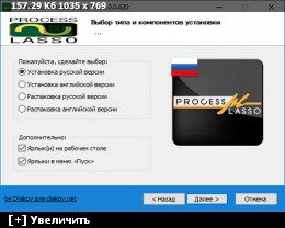 Process Lasso Pro 9.0.0.466 Final RePack & Portable by D!akov (x86-x64) (2018) =Multi/Rus=