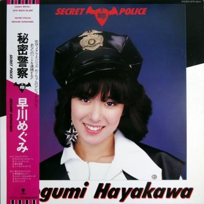 Megumi Hayakawa Secret Police Aziophrenia