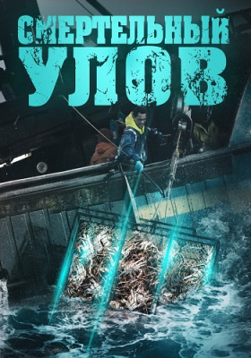 Discovery. Смертельный улов / Deadliest Catch [16x01-08] (2020) HDTV 1080p