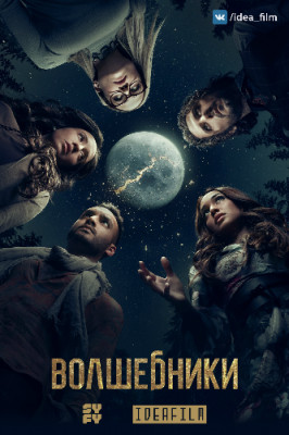 Волшебники / The Magicians [Сезон: 5, Серии: 1 (13)] (2020) WEB-DLRip 1080p | IdeaFilm