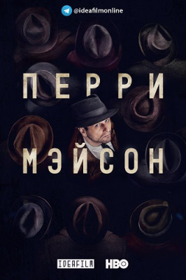 Перри Мэйсон / Perry Mason [Сезон: 1, Серии: 1-3 (8)] (2020) WEB-DLRip 1080p | IdeaFilm