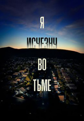 Я исчезну во тьме / I'll Be Gone in the Dark [Сезон: 1] (2020) WEB-DL 1080p | Lucky Production