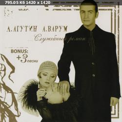 Анжелика Варум - Дискография [15 Альбомов, Сингл, 5 Сборников] (1991-2018) APE