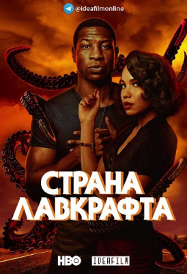 Страна Лавкрафта / Lovecraft Country [Сезон: 1] (2020) WEB-DLRip 720p | IdeaFilm