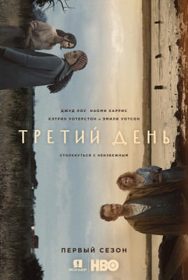 Третий день / The Third Day [Сезон: 1, Серии: 1-2 (6)] (2020) WEB-DL 1080p | Jaskier