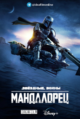 Мандалорец / The Mandalorian [Сезон: 2, Серии: 1-5 (8)] (2020) WEB-DLRip 720p | IdeaFilm