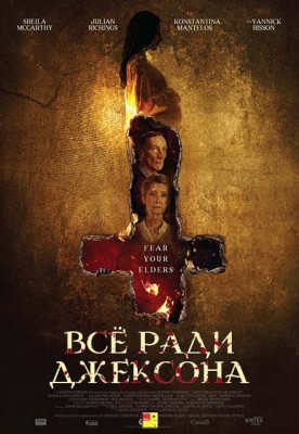 Всё ради Джексона / Anything for Jackson (2020) WEB-DL 1080p | BadBajo