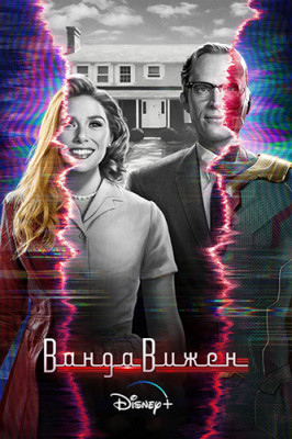 Ванда/Вижн / WandaVision [Сезон: 1, Серии: 1-2 (9)] (2021) WEB-DL 720p | AlexFilm | NewStudio
