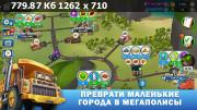 Transit King Tycoon v4.7 (2021) -Rus-