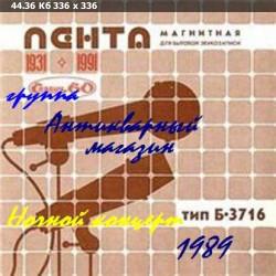 Антикварный магазин - Коллекция [4 Альбома] (1989-1992) FLAC